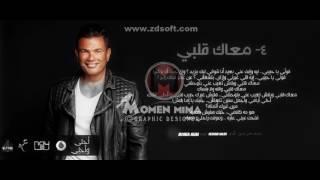 موسيقى اغنية معاك قلبي عمرو دياب