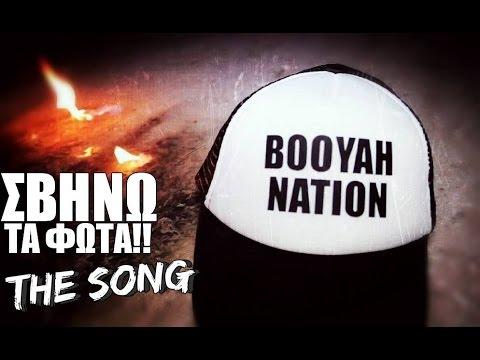 ΣΒΗΝΩ ΤΑ ΦΩΤΑ!!THE SONG  BOOYAH TV