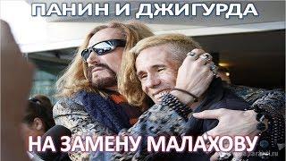 Панина и Джигурду  на замену Малахову (05.08.2017)