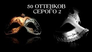 На пятьдесят  оттенков темнее 2017 (ОФИЦИАЛЬНЫЙ РУССКИЙ ТРЕЙЛЕР) 50 ОТТЕНКОВ СЕРОГО 2