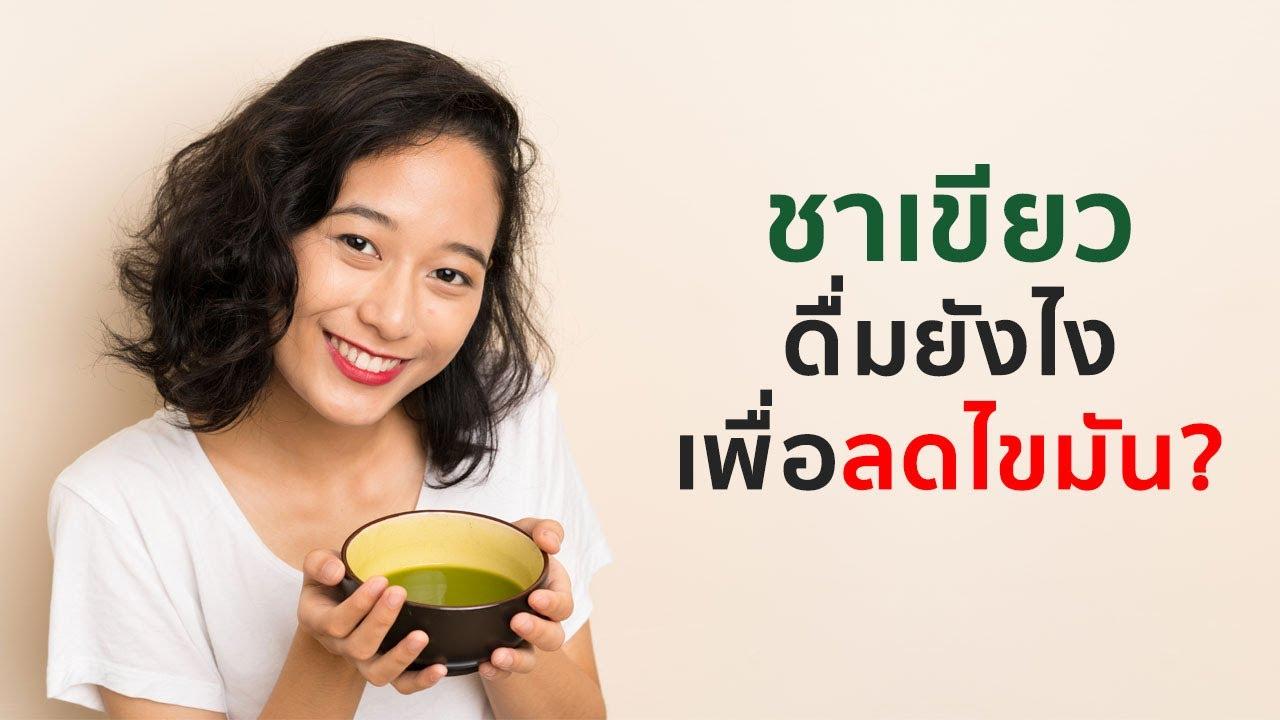 ชาเขียว ดื่มยังไงเพื่อลดไขมัน