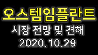 [오스템임플란트]오스템임플란트 분석 및 전망 2020.…