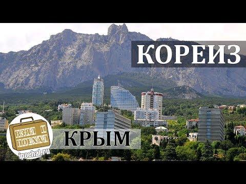 Кореиз, Крым. Коротко о курорте. Климат, Отели, Пляж