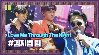[음악 맛집] 김지범 팀의 자작곡 ′Love Me Through The Night′♬ #본선2라운드 슈퍼밴드 (SuperBand) 6회
