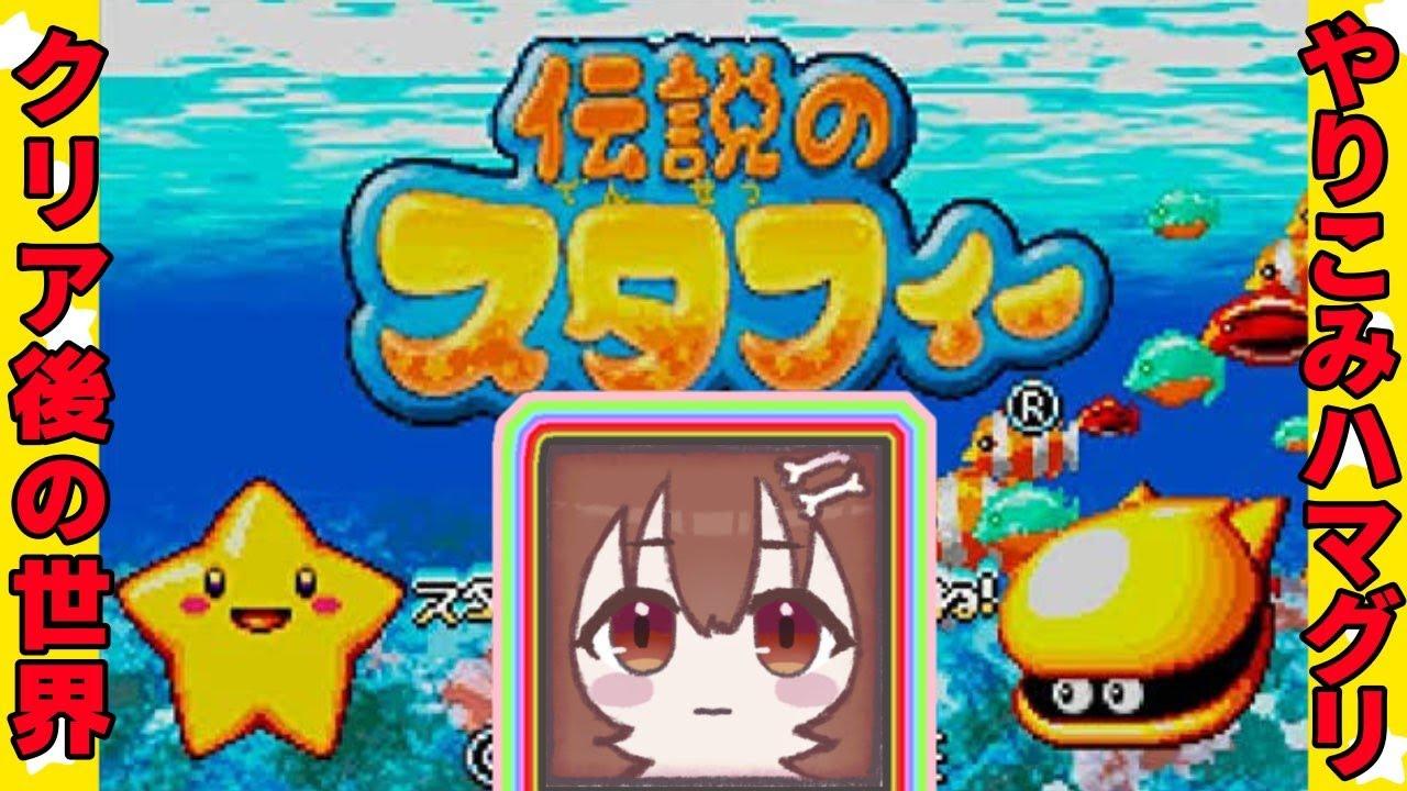 "[GBA]After clearing!  !!  ""Legendary Staffy"" Treasure Hunt[Inugami Korone / Holo Live]"