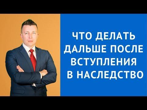 Что делать дальше после вступления в наследство -Адвокат по наследству | консультация | московская | московск | адвоката | область | адвокат | онлайн | москва | юрист