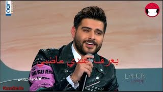 ناصيف زيتون يغني مجبور مع هشام حداد