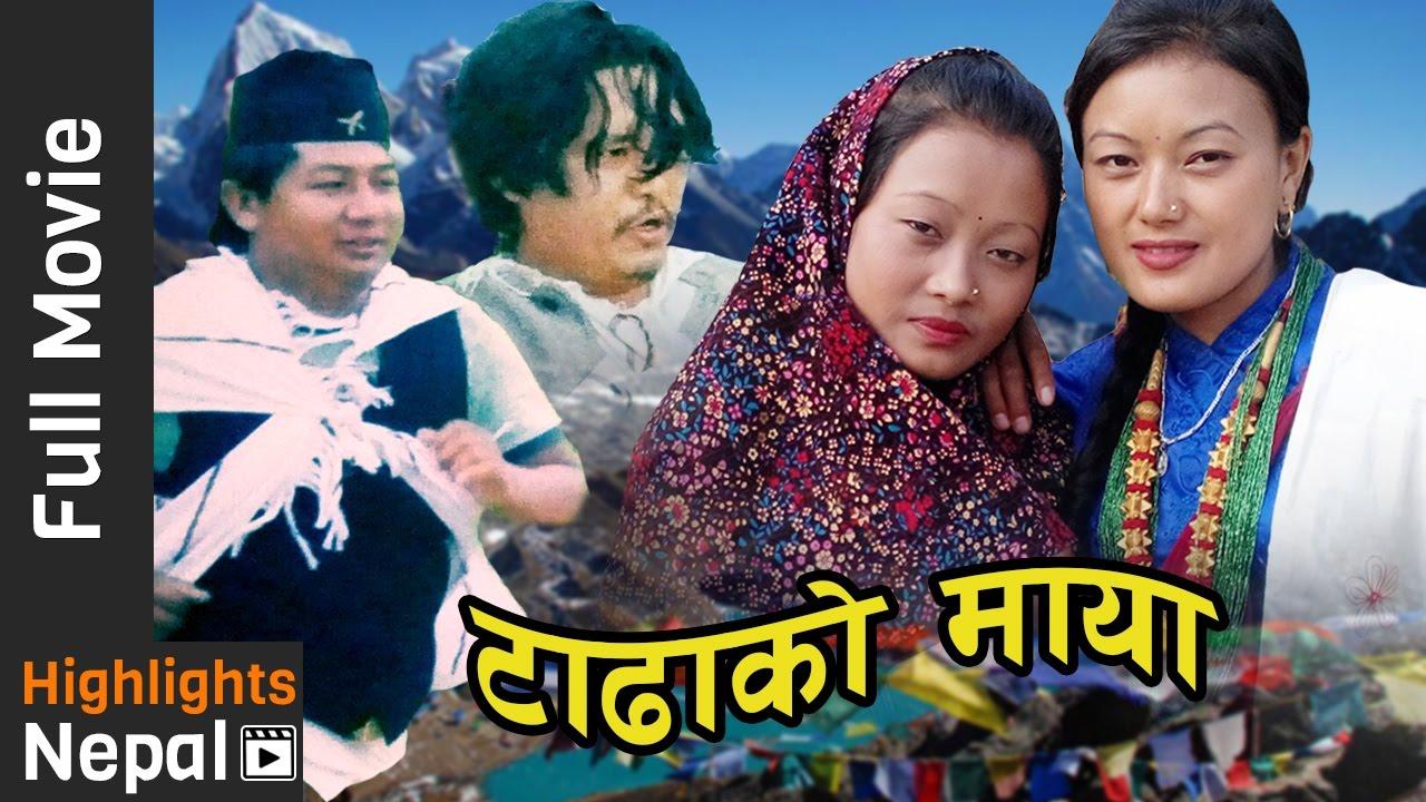 New Nepali Gurung Full Movie 2016 - Tadhako Maya Feat -5305