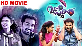 Mansoon  Super Hit Malayalam Full Movie | Comedy Movie | Malayalam Movie