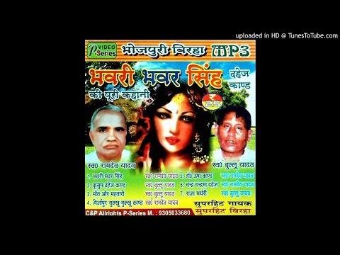BIRHA RAMDEV YADAV - BHU dr. usha kand mp3