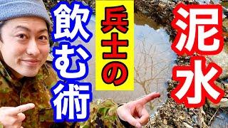 泥水を【濾過なし】で飲水にするサバイバル術 元自衛隊芸人トッカグン
