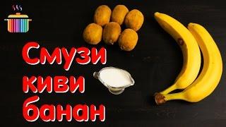 Cмузи банан и киви