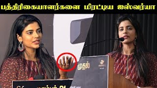Aishwarya Rajesh Warned Press People in Kanaa Press Meet