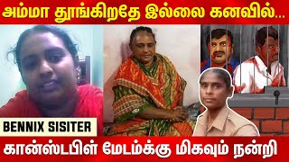 Sathankulam Case Investigation | Sathankulam today news