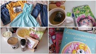 Влог/обед из продуктов с фикс прайса/детская одежда