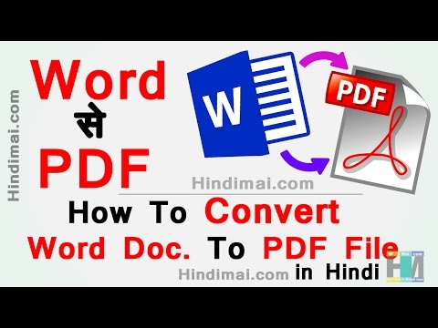How To Convert Word Document File To PDF File In Hindi