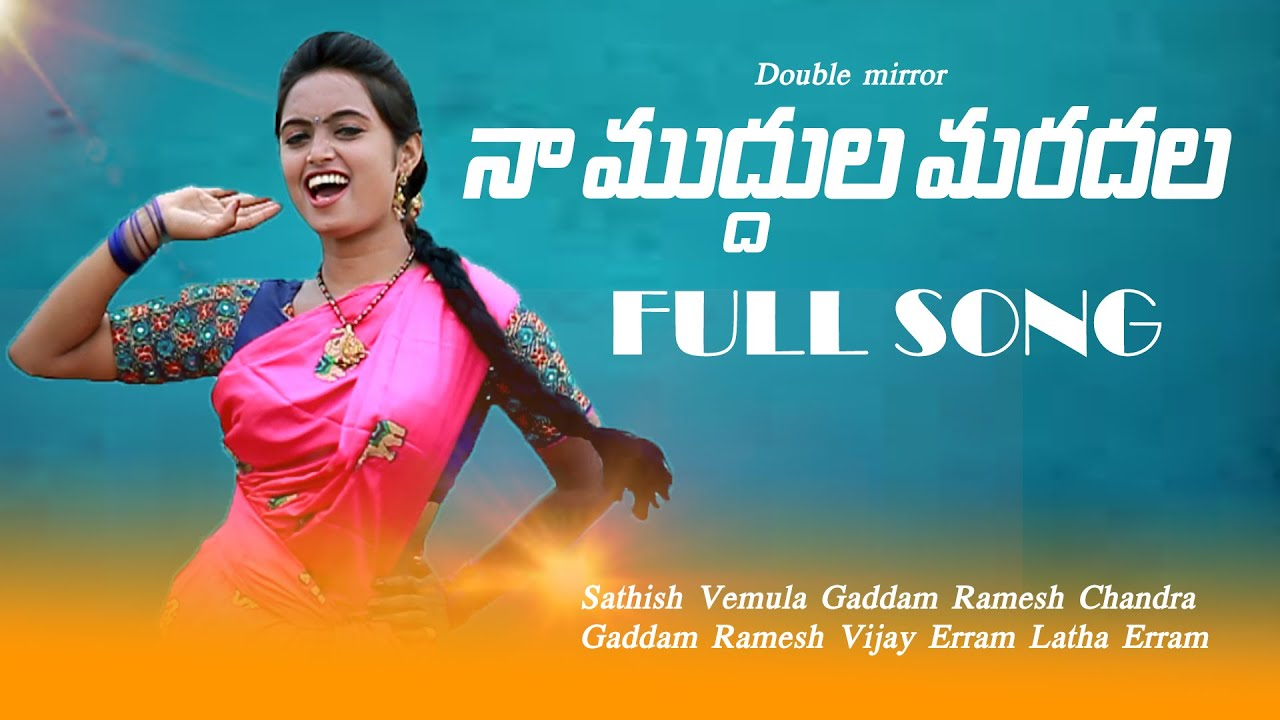 Naa Muddula Maradala full song | Latest folk SONG || Rajiv Erram | Gaddam Ramesh - Double mirror