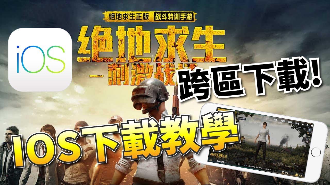 《絕地求生:刺激戰場》iPhone / IOS教你如何下載手機版《絕地求生》《第五人格》!【小玥XIAO Yue】 - YouTube