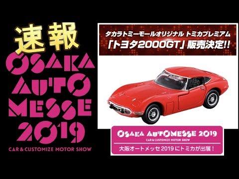 限定トミカの販売はあるの大阪オートメッセトミカ出展 OSAKA AUTO MESSE 2019