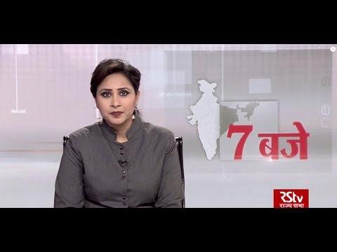 Hindi News Bulletin | हिंदी समाचार बुलेटिन – Feb 20, 2019 (7 pm)