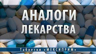видео Инструкция таблеток Омез, отзывы о них и аналоги