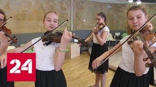 Детская школа искусств имени Рихтера открыла двери после ремонта - Россия 24