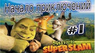 Прохождение игры Shrek Super Slam Часть 1