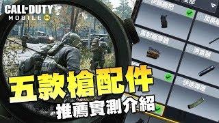 《 決勝時刻: Mobile 》激推!  五款好用的槍枝配件實測介紹 三種限時模式玩法介紹說明