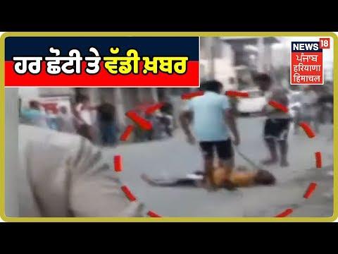 ਹਰ ਛੋਟੀ ਤੇ ਵੱਡੀ ਖ਼ਬਰ | Top Headlines | 5 August | Punjab latest News Updates \ News 18 Live