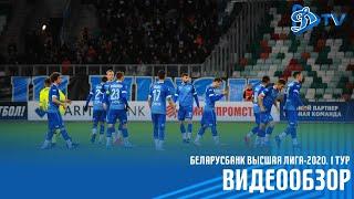 Чемпионат 2020 | Динамо Минск 0:1 Рух Брест | ОБЗОР МАТЧА
