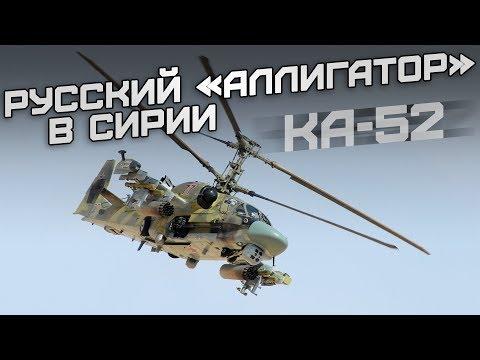 Русский «Аллигатор» в