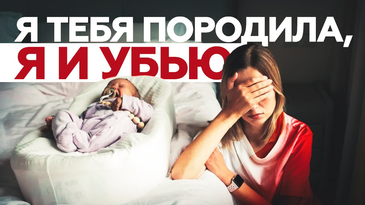 «Я тебя породила, я и убью». Почему женщины убивают своих детей?
