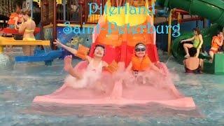 В аквапарке Питерленд(Аквапарк Питерленд в Санкт-Петербурге Другие интересные видео и фото вы можете просмотреть на моих стани..., 2017-01-05T17:28:55.000Z)