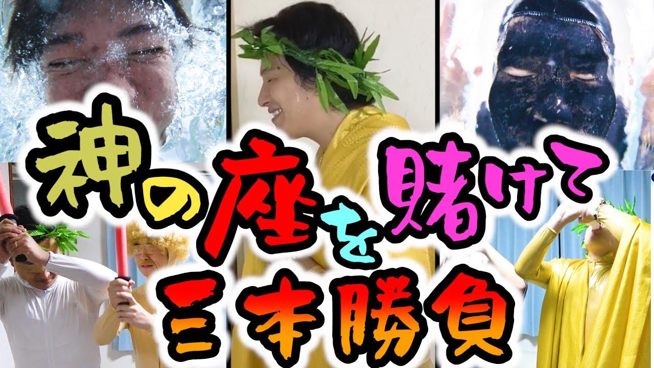 【シャカ何】TikTokで有名な神達と世代交代をかけて三本勝負!!!