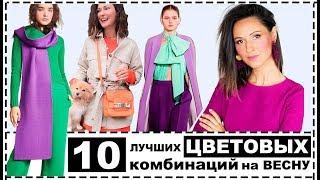 10 ОБРАЗОВ С ЛУЧШИМИ ЦВЕТОВЫМИ КОМБИНАЦИЯМИ НА ВЕСНУ thumbnail