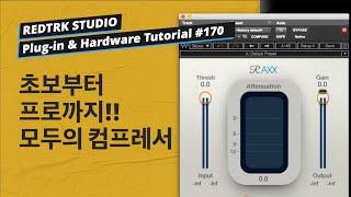 초보부터 프로까지 간단하게 사용 할 수 있는 컴프레서 / Waves - Renaissance Axx
