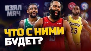 НБА ПОСЛЕ ПЛЕЙ-ОФФ | Харден, Леброн, Ирвинг и другие