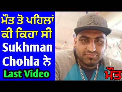 Last Video of Sukhman Chohla Death ਅੱਗ ਵਾਂਗ ਫਲ