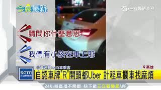 小黃不滿Uber攔車嗆聲 乘客嚇:車內有小孩|三立新聞台