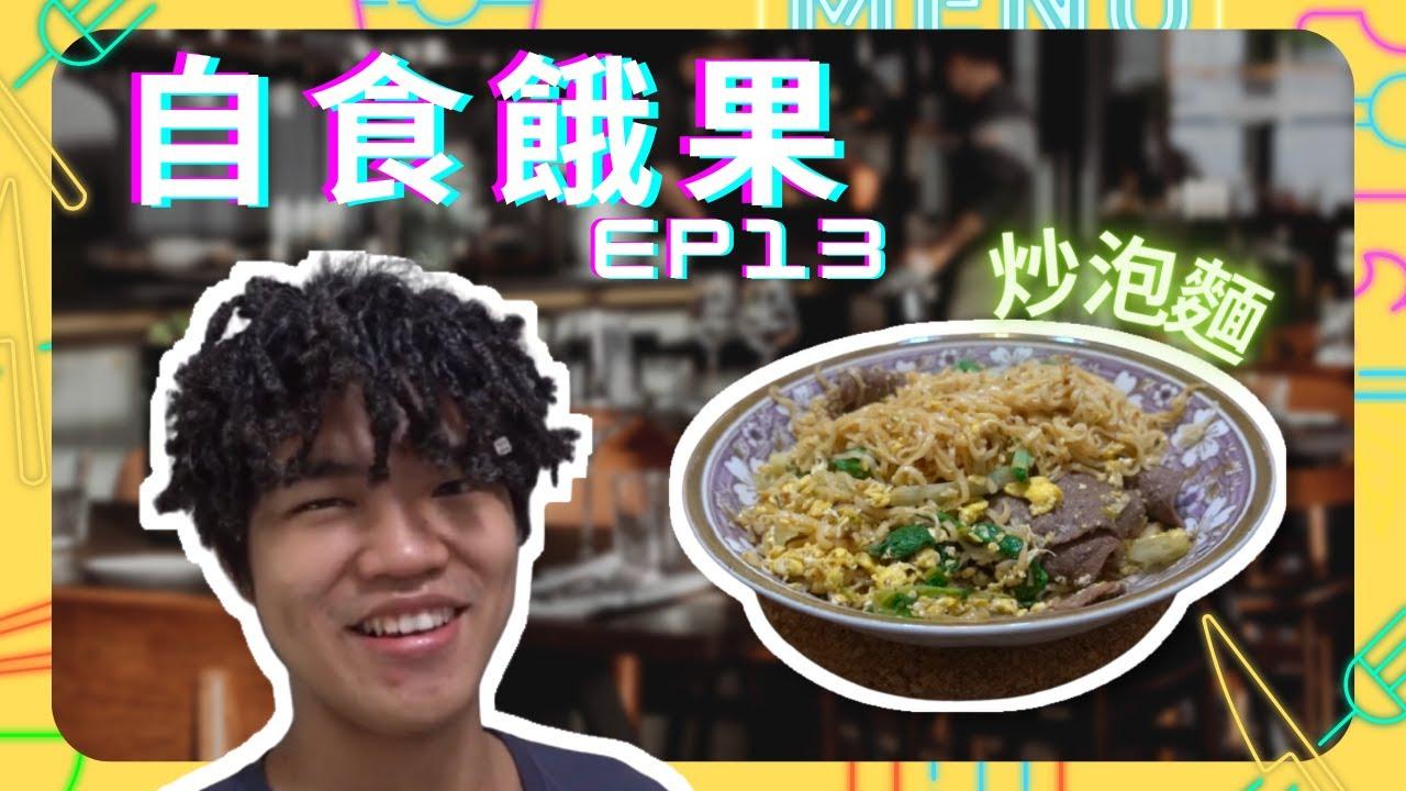 【和牛炒泡麵】 自食餓果  #13 使用超簡單泡麵終極吃法!卻差點把廚房炸了?疫情在家就這樣做! Vlog