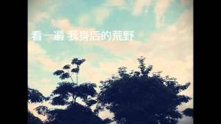 黄美珍- 途中 Cover