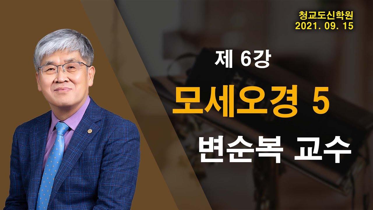 [청교도 신학 특강]  5강 모세오경 (5) -  변순복 교수 2021.09.15