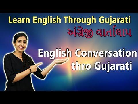 Learn English Speaking Through Gujarati   English Conversation thro Gujarati   અંગ્રેજી શીખો