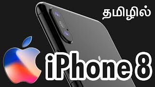 iPhone 8  in Tamil - Launch, Full Specs, Pricing & Launch Date in India - Iphone 8 features In Tamil