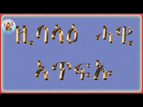 ዚባላዕ ሓዊ ኣጥፍኡ eritrean orthodox tewahdo church new sbket