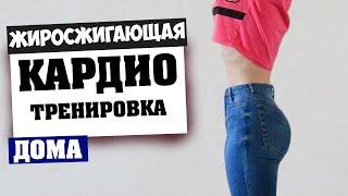 22 кг ЖИРОСЖИГАЮЩАЯ тренировка дома КАРДИО для похудения