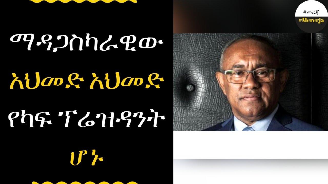 ETHIOPIA - Madagascar's Ahmad Elected New CAF President