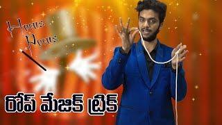 రోప్ మేజిక్ ట్రిక్ రహస్యం ఏమిటి'? || Simple Rope magic secret || Junglee Kids Telugu