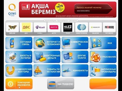 Как пополнить Z, R Webmoney через терминал Qiwi в казахстане