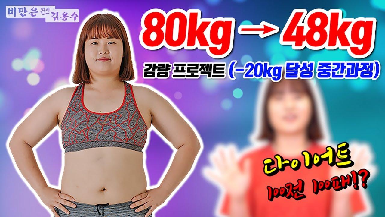 다이어트 본질을 논하던 그녀, 20kg 감량 후 중간보고